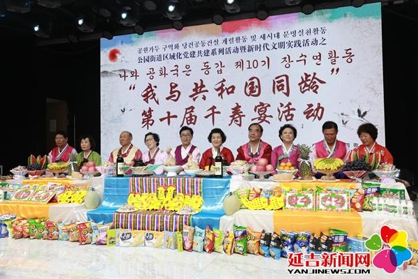 第十届千寿宴 200名老人共聚一堂庆佳节